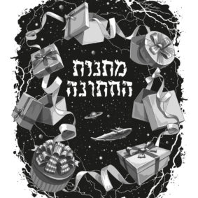 """ליווי וויזואלי לספר """"מתנות החתונה"""" מאת שמעון אדף - סטודיו ליכטרמן"""